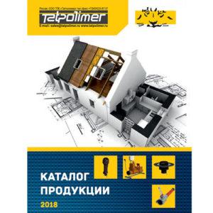 Каталог Татполимер 2018